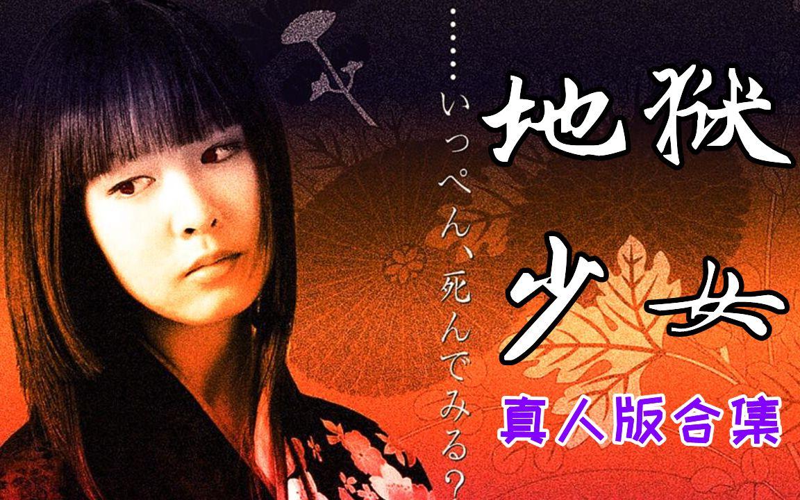 【奥雷】年度合集之《地狱少女》真人版!经典漫改剧!