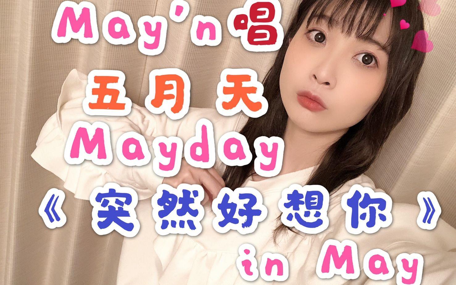 【May'n】翻唱五月天 - 突然好想你