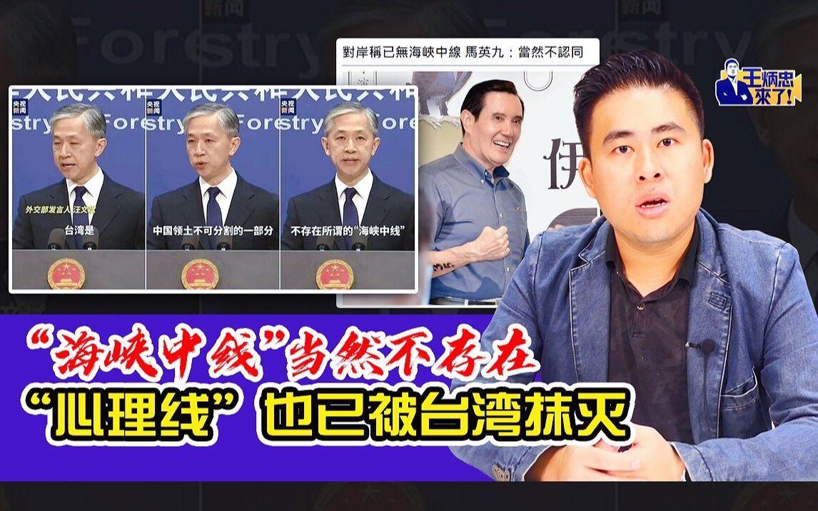 """王炳忠:""""海峡中线""""当然不存在 """"心理线""""也已被台湾抹灭"""