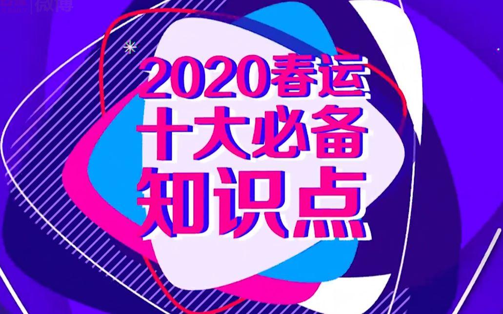 2020春运十大必备知识点,你get了吗?