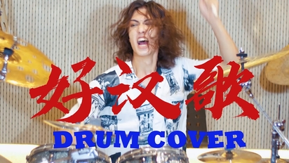 【Drum尊】为梁山好汉们献上我的respect!!好汉歌-Drum Cover