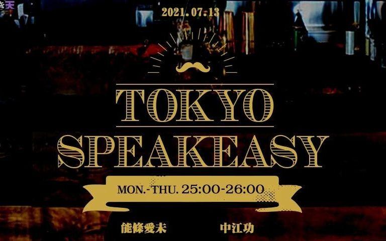 2021.07.13 TOKYO FM「TOKYO SPEAKEASY」(能條愛未、中江功)
