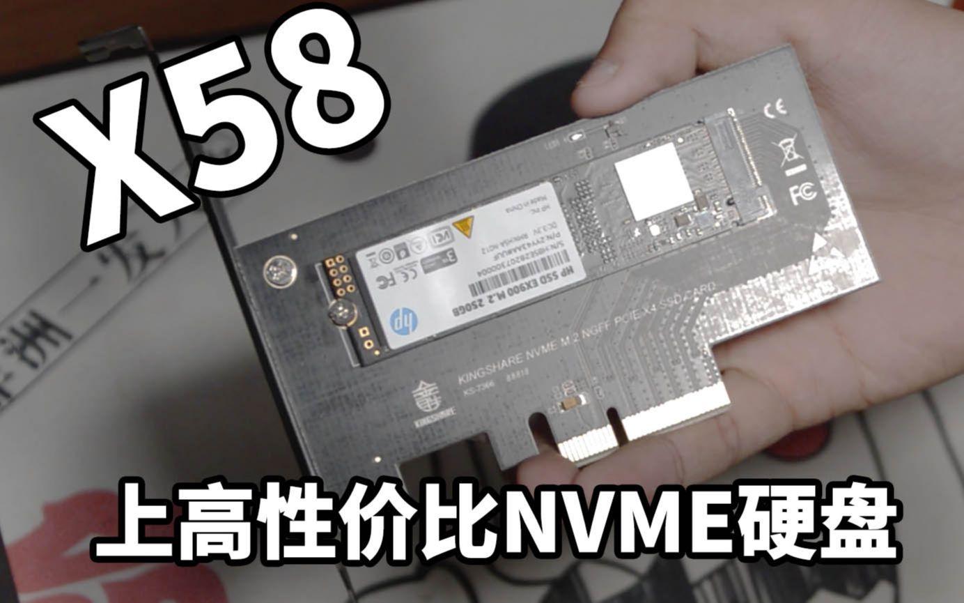 穷测!让X58也能用这个高性价比的NVME硬盘_哔哩哔哩 (゜-゜)つロ 干杯~-bilibili