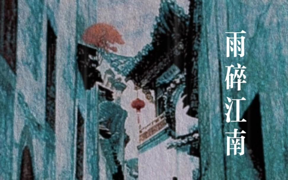 雨碎江南二胡_雨碎江南 二胡版本江南雨_哔哩哔哩 (゜-゜)つロ 干杯~-bilibili