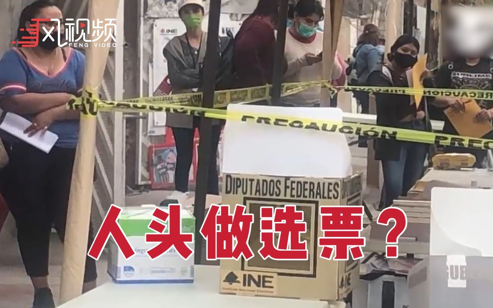 墨西哥大选投票站被扔人头 3处投票点发现人体残肢