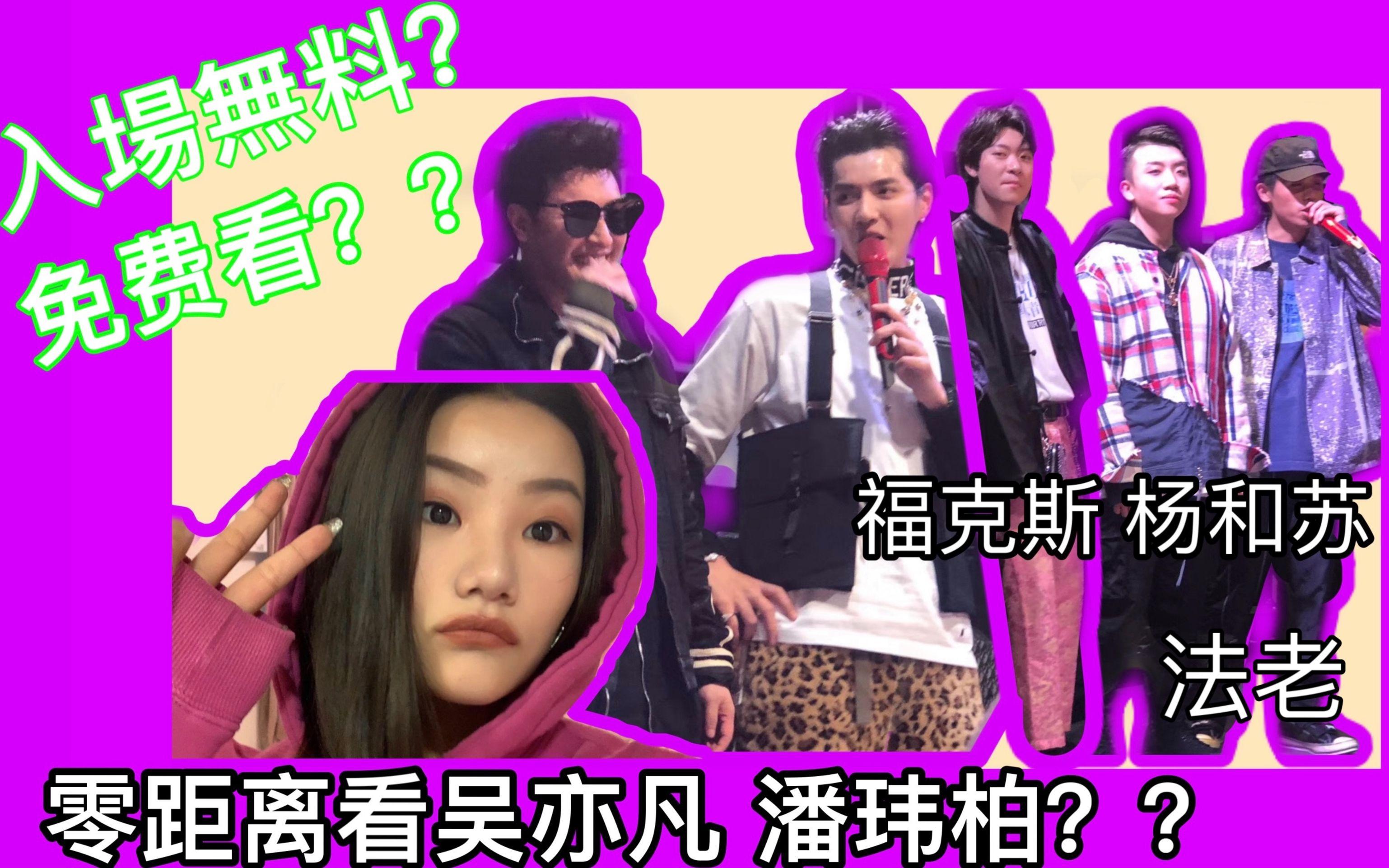 啊哦Vlog1||去新宿歌舞伎町免费听吴亦凡 潘玮柏 福克斯 杨和苏 法老饶舌??潮流合伙人现场??和我一起去感受下吧