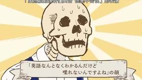 英語 骸骨