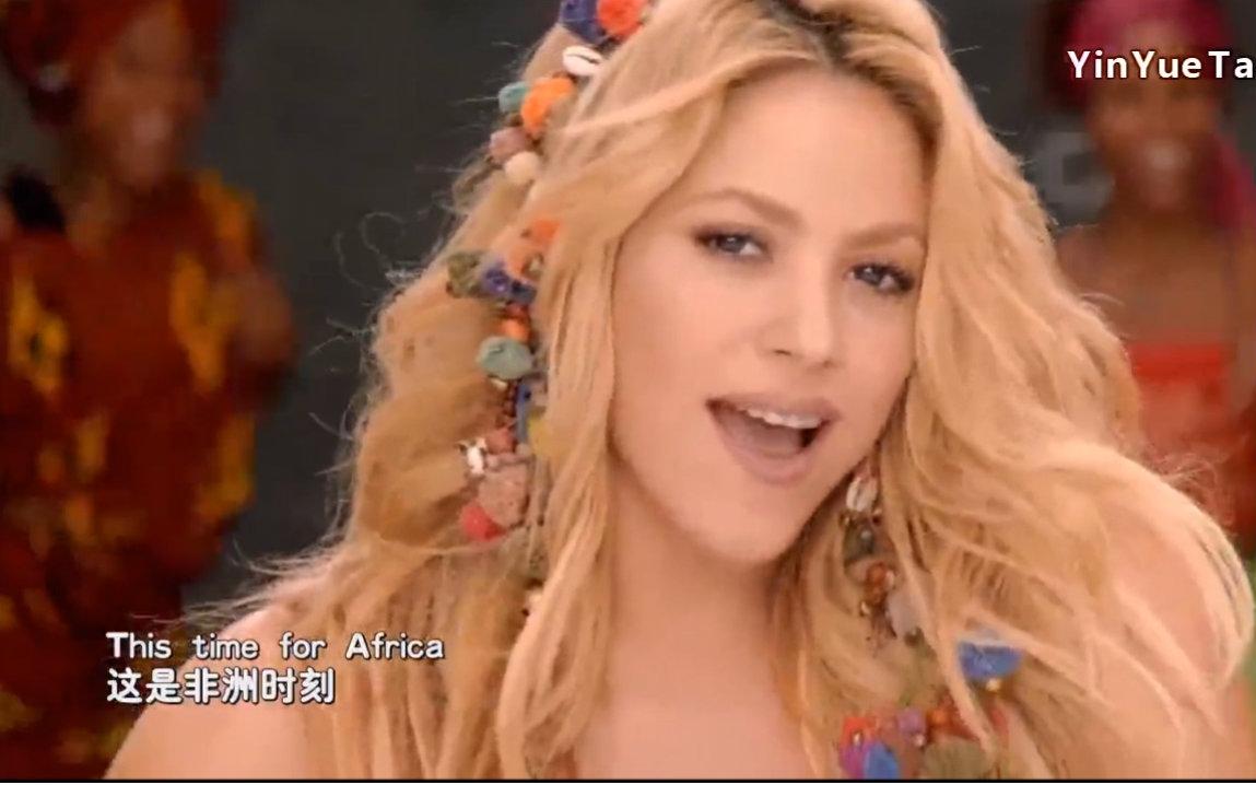 南非世界杯主题曲女_[奶油男化]Waka Waka- Shakira-夏奇拉南非世界杯主题曲[男版]_哔哩 ...