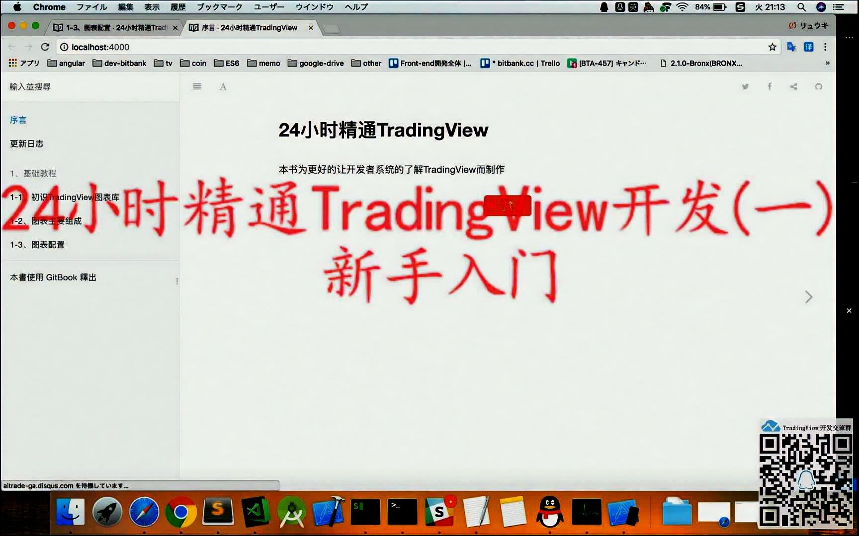 Angular2 入門 24小时精通tradingview开发(一) 新手入门- 52donghua