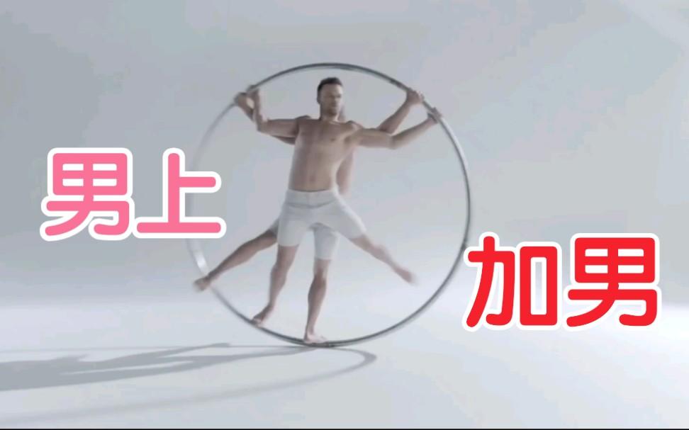 ✔双男舞圈 ,  双乐奏恋~