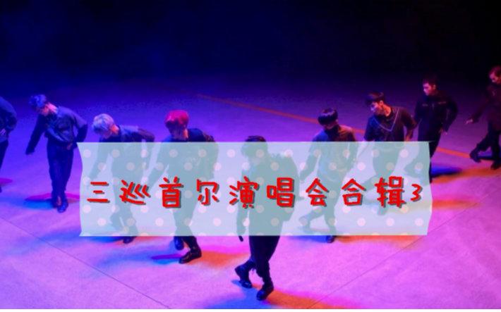 exo三巡首尔演唱会合辑3[甜菜镜头比较多