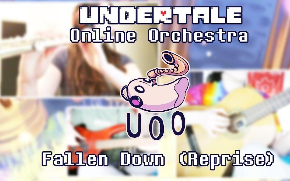 长笛/吉他】Fallen Down (Reprise) - Undertale网络管弦乐团[成员Remix]_