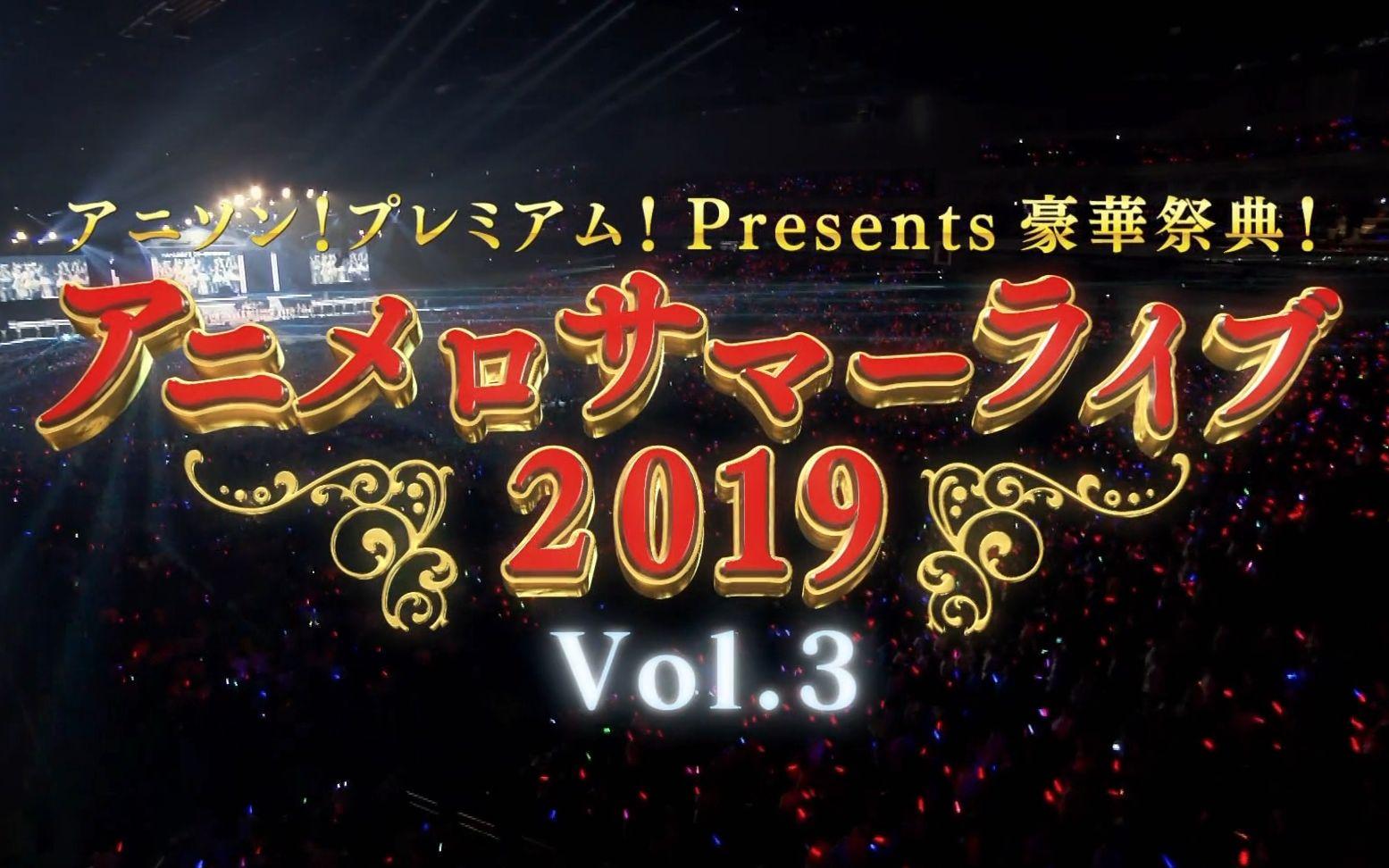 【生肉】Animelo Summer Live 2019 Day3 TV双音轨
