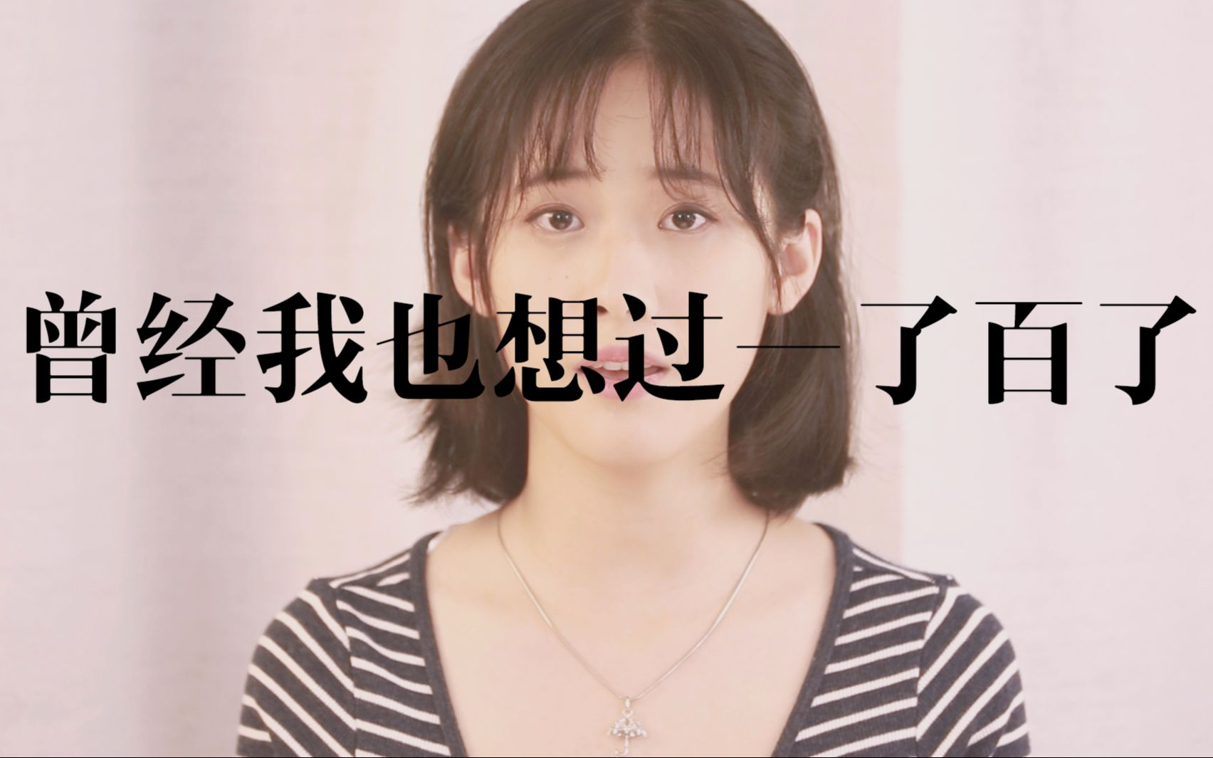 子_【小宁子】《曾经我也想过一了百了》中文版feat.绝之望的马沙