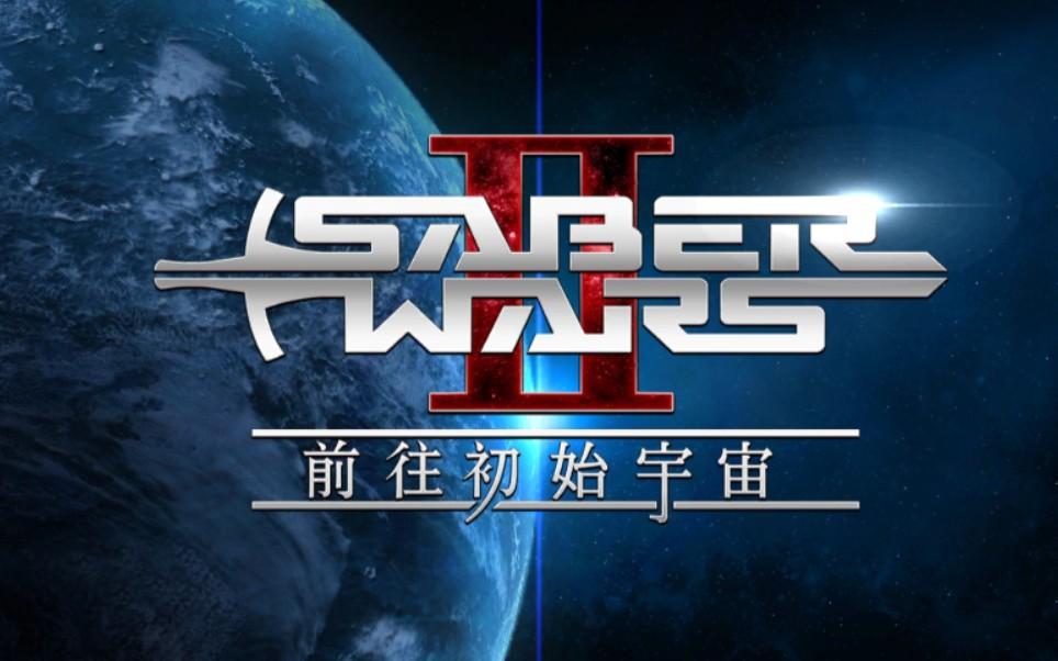 【FGO】SaberWarsⅡ 宇宙凛无令咒8T黑暗圆桌~