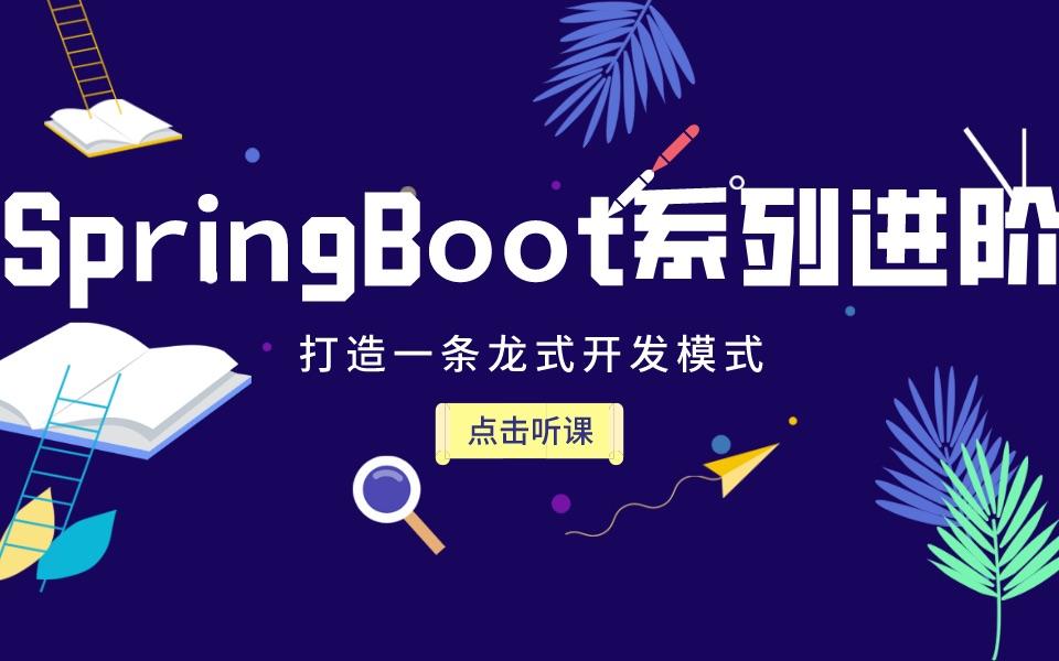 【黑马程序员】SpringBoot系列进阶-打造一条龙式开发模式