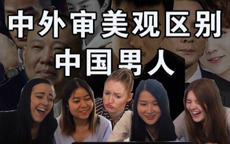 外国男人操中国女人大逼�_【拂菻坊】外国女孩到底怎么看中国男人?