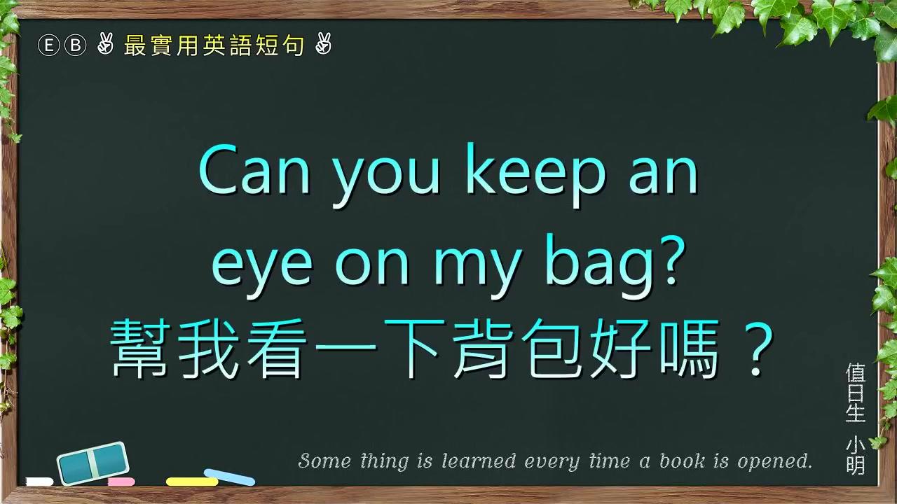 最实用英语短句