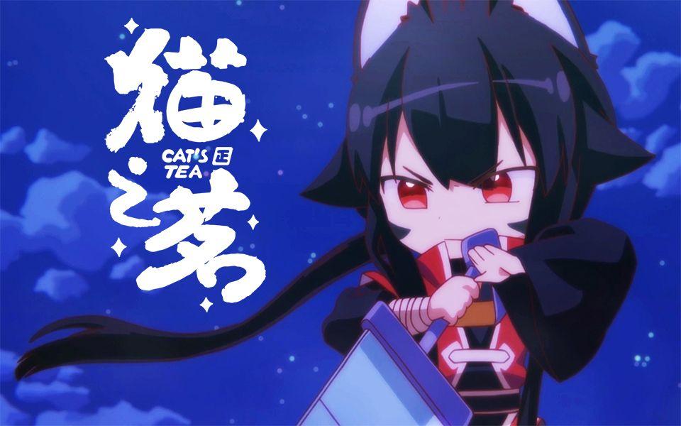 【貓之茗】B站發布會完整PV 月夜