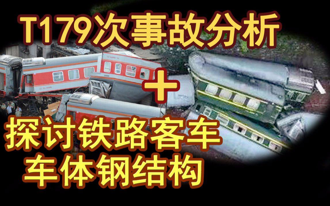 【铁路】从180度扭曲到车体钢结构的疑问! ! !