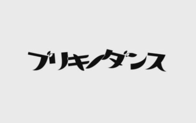 马口铁之舞_【M A R i A】马口铁之舞_哔哩哔哩 (゜-゜)つロ 干杯~-bilibili