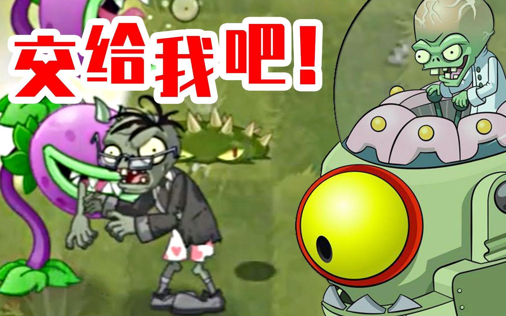 植物大战僵尸2国际版:永远不要给二爷任何机会!