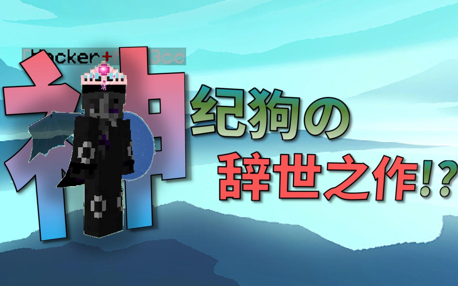 【Minecraft】极致爆燃!自救巅峰!万粉Up主的辞世之作!?点进来把你秀到裂开!...awa