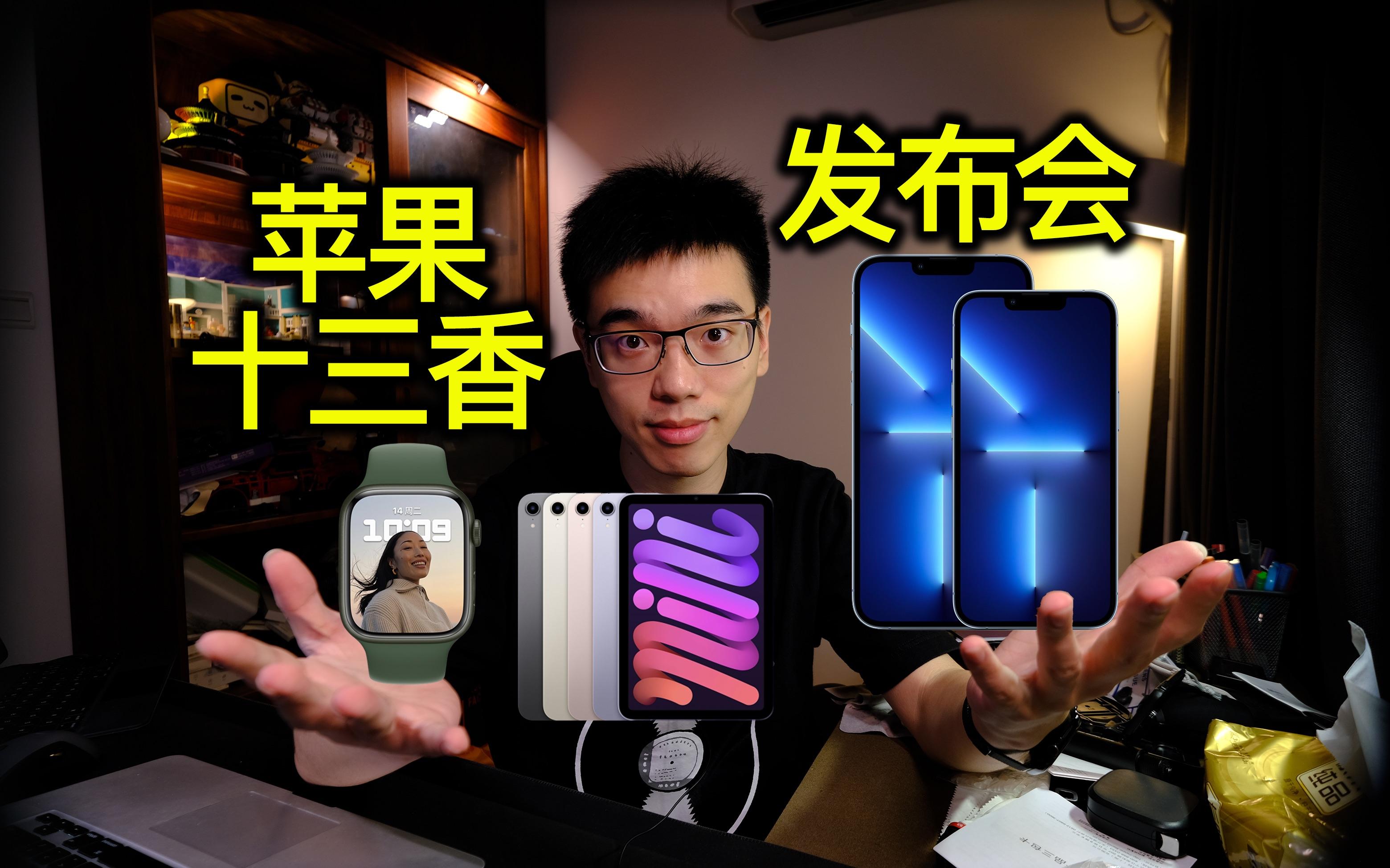 【vlog】iPhone13系列发布会 到底值不值得买