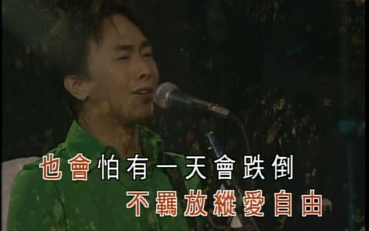 黄贯中海阔天空solo_黄家驹96演唱会_黄家驹演唱会_黄家驹_黄家驹乐队
