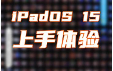 iPadOS 15上手:你要的生产力来了wwdc2021 苹果 ipad 平板电脑 上