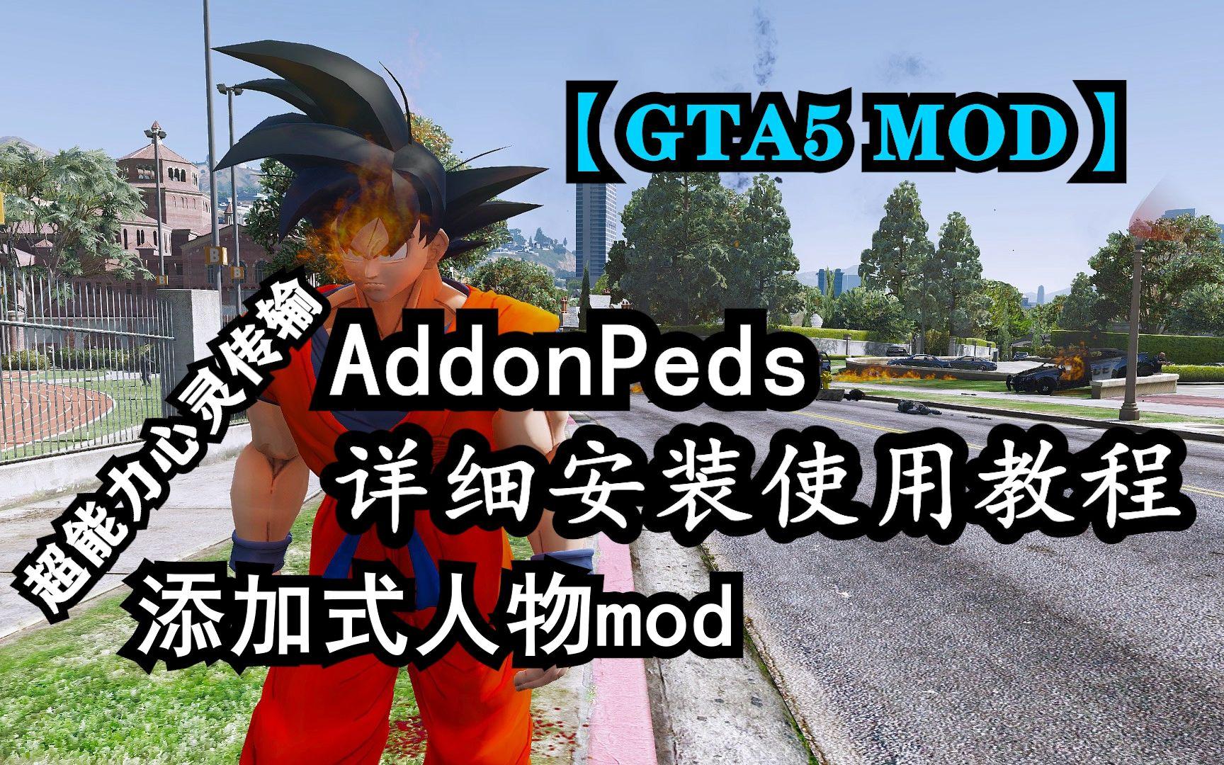 【GTA5 MOD】添加式人物mod(AddonPeds)详细安装教程!超能力心灵传输!教程 安装 下载_哔哩哔哩 (゜-゜)つロ  干杯~-bilibili