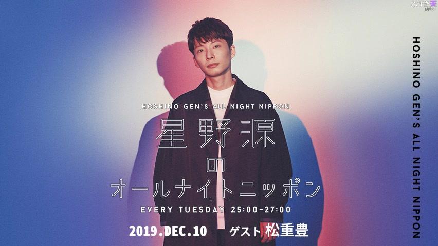 2019.12.10 星野源的ALL NIGHT NIPPON (松重豊)