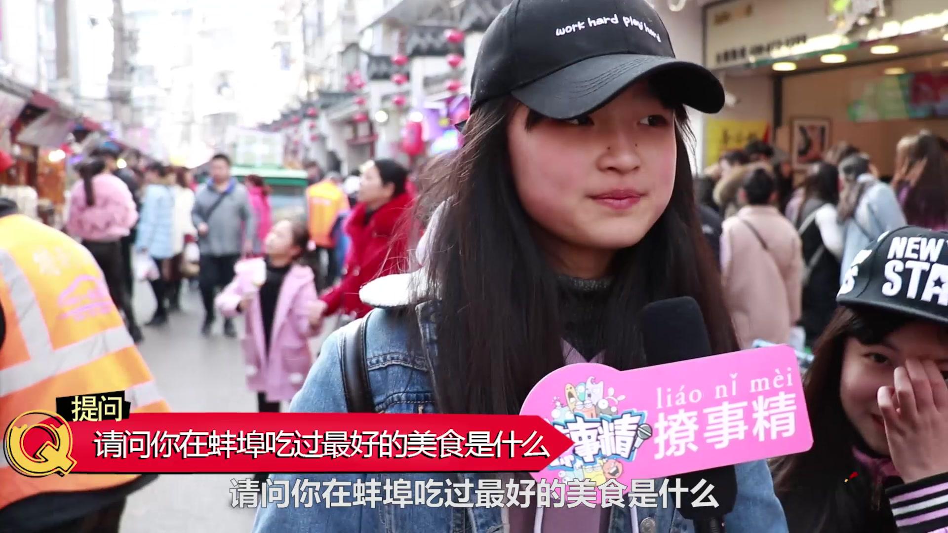蚌埠新闻小吃街_撩事精街访|你觉得蚌埠最好吃的美食是什么?_日常_生活_bilibili_哔 ...