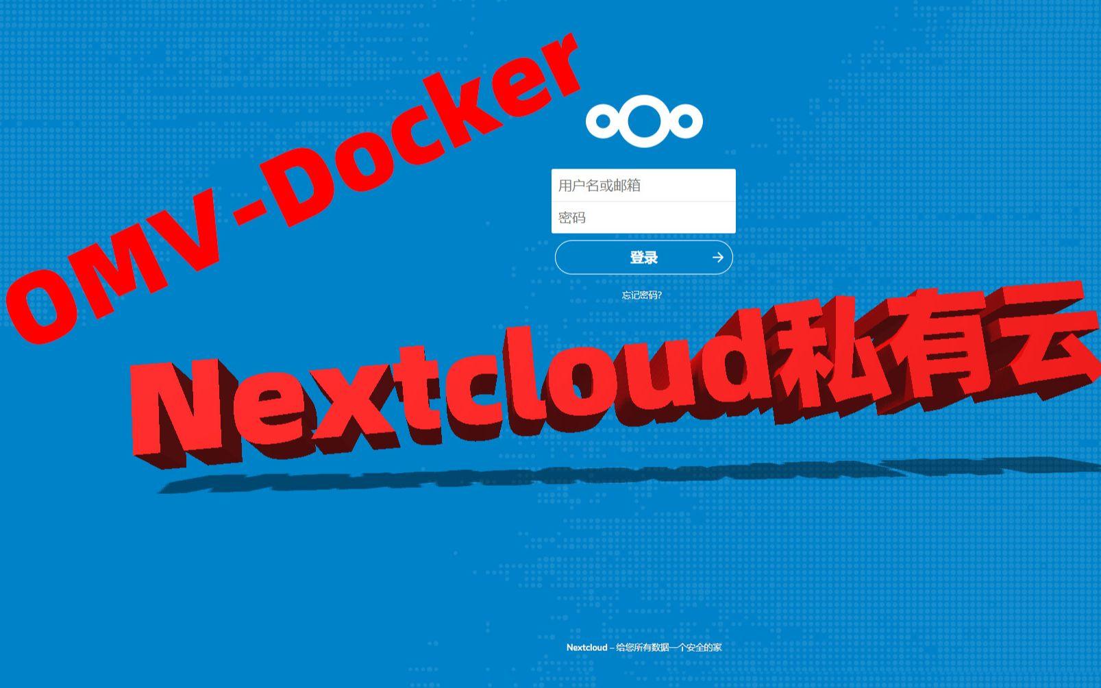 OMV系统中Nextcloud私有云的安装_哔哩哔哩 (゜-゜)つロ 干杯~-bilibili