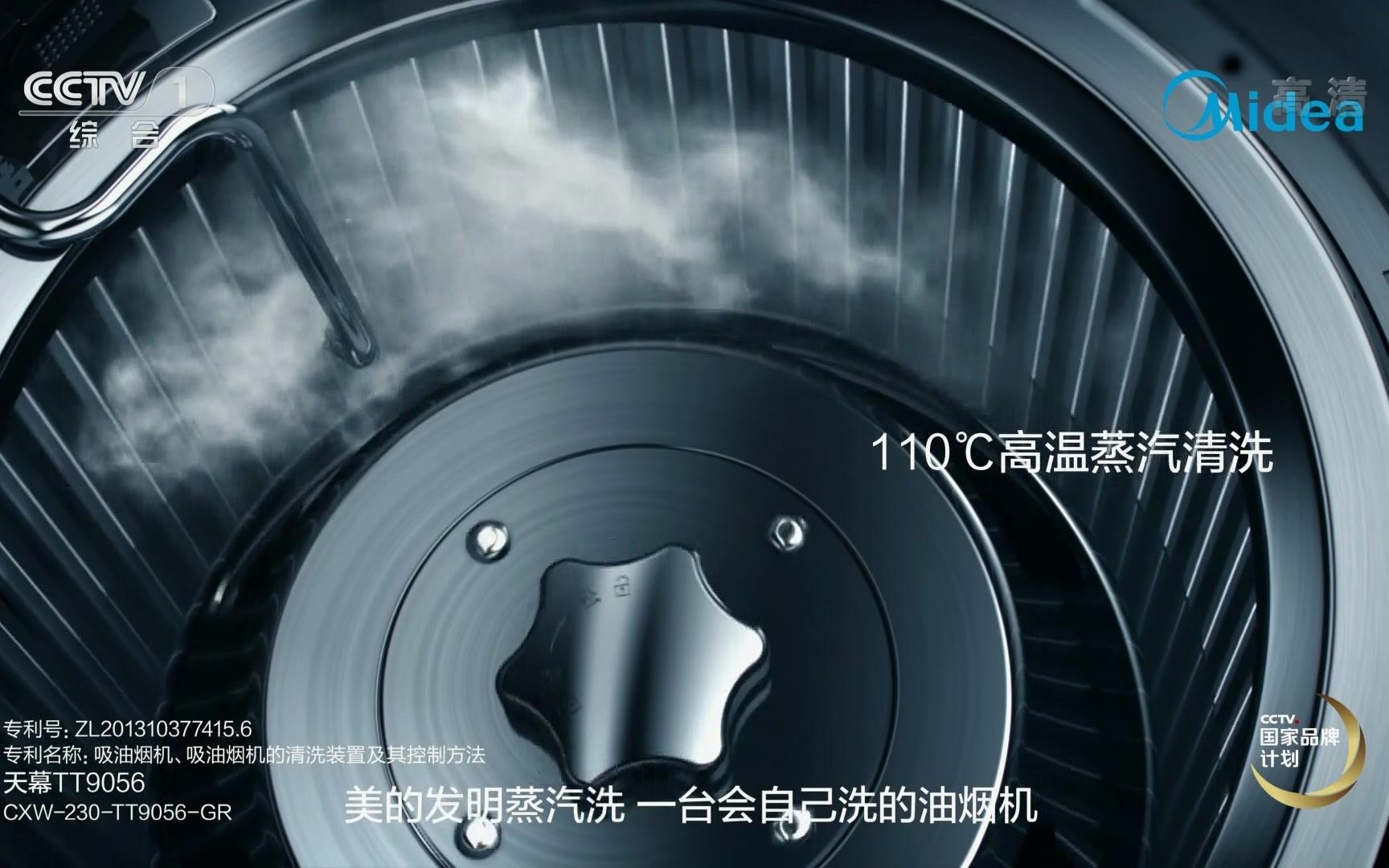 央视广告欣赏-美的蒸汽洗油烟机