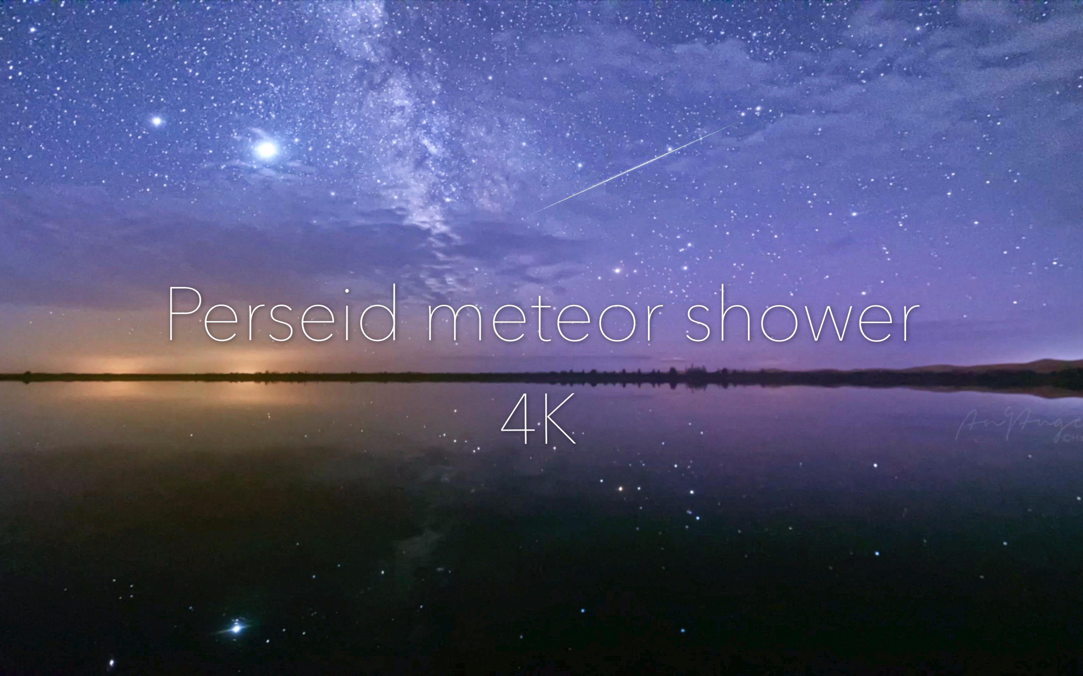 【4K】沙漠 星河 湖畔 | 2020英仙座流星雨合集