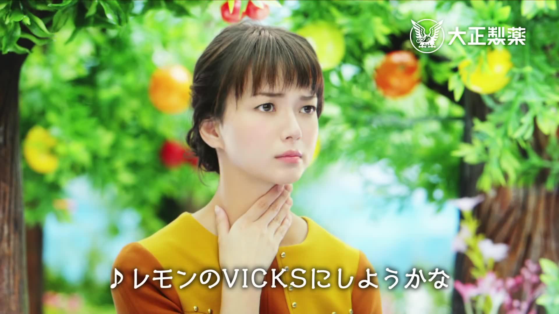 多部未华子大正制药 Vicks 广告 52donghua Net