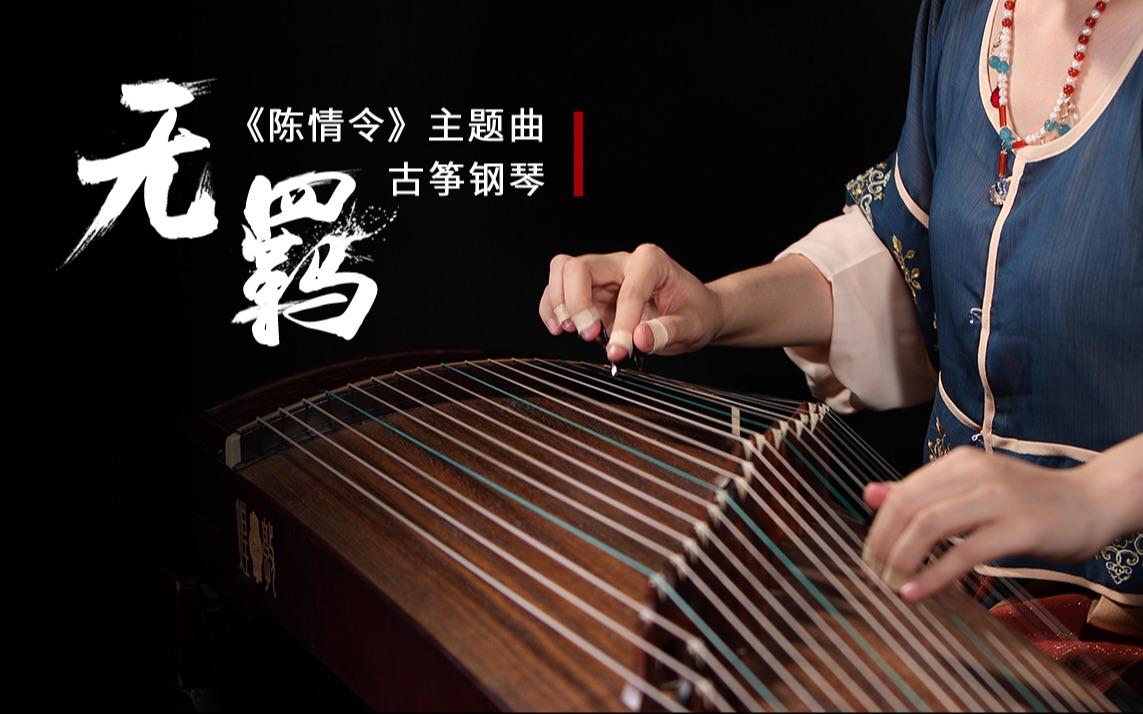 【墨韻】無羈(古箏/鋼琴)-《陳情令》主題曲圖片