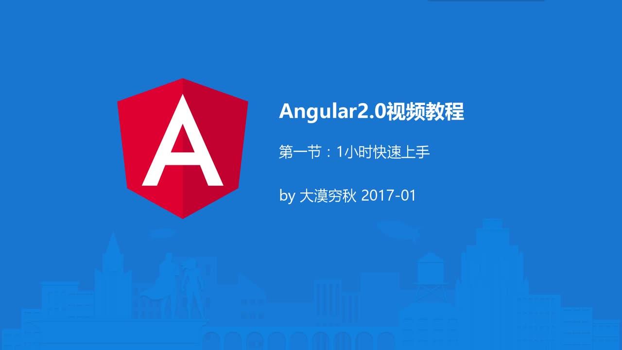 Angular2 入門 angular2 0视频教程_哔哩哔哩 (゜-゜)つロ 干杯~-bilibili