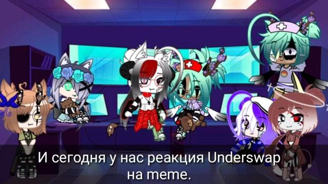 //Реакция UnderSwap на MEME//•Gacha club•