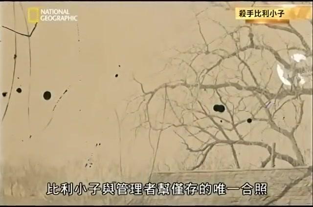 【国家地理】杀手比利小子【中文字幕】【纪录片】