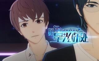 【你在星光深處】動畫OP發布,定檔12月15日12:00