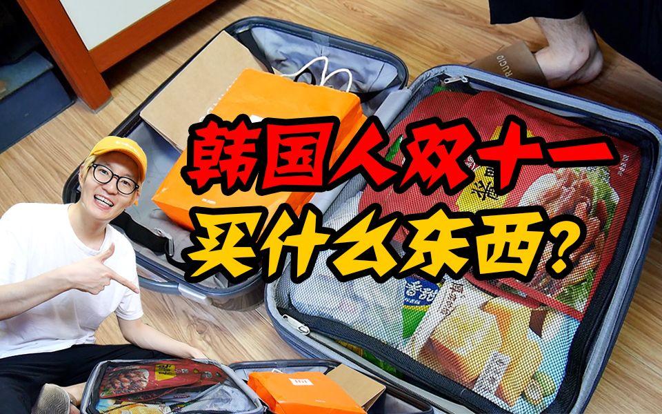 具有中国特色的东西_韩国人趁双十一囤了什么中国特色的东西回韩国? 一起开箱吧 ...