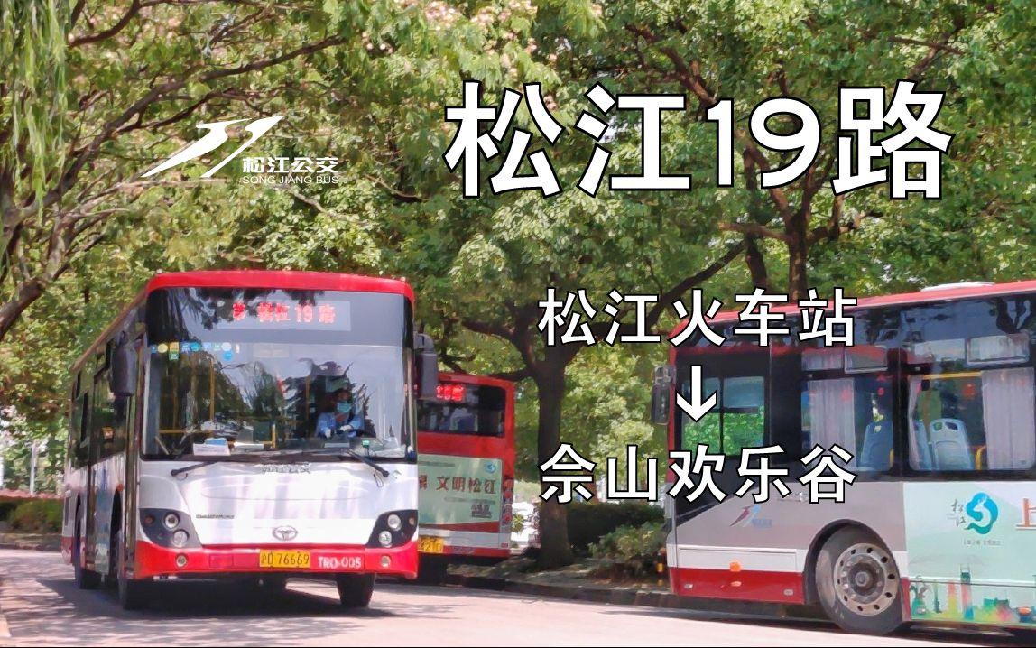 [POV125] 上海松江公交 松江19路 全程POV