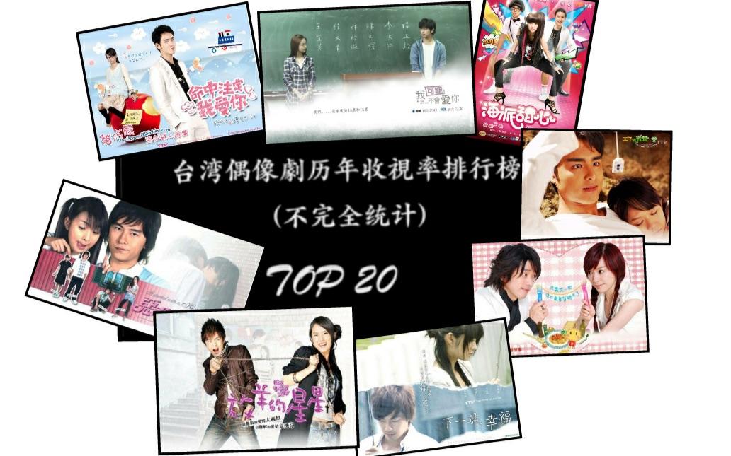 放羊的星星里面的歌_【台剧】台湾偶像剧历年收视率排行榜TOP 20!(不完全统计 ...