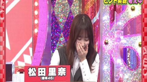 里奈 クイズ 松田 欅坂46松田里奈、「アイドルとしては放送事故級のクイズ回答」の大波紋!