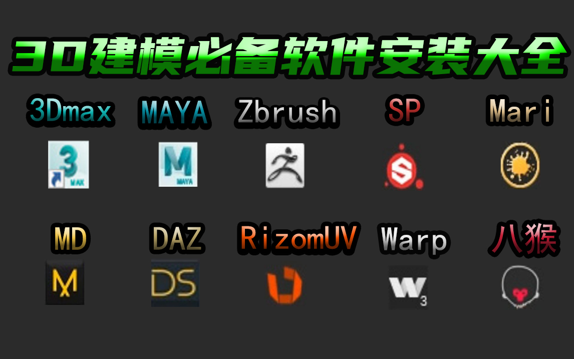 3D建模必备软件安装破解教程,3Dmax,maya,zbrush,DAZ,Wrap,SP,八猴,Mari,MD,QuixelSUITE,RizomUV
