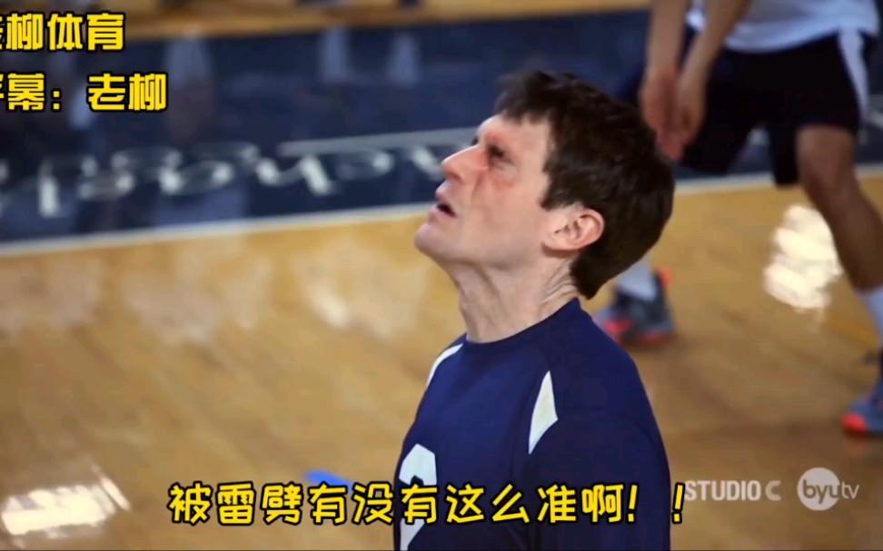 """""""神级""""排球运动员用脸接球6次,看着都疼!哈"""
