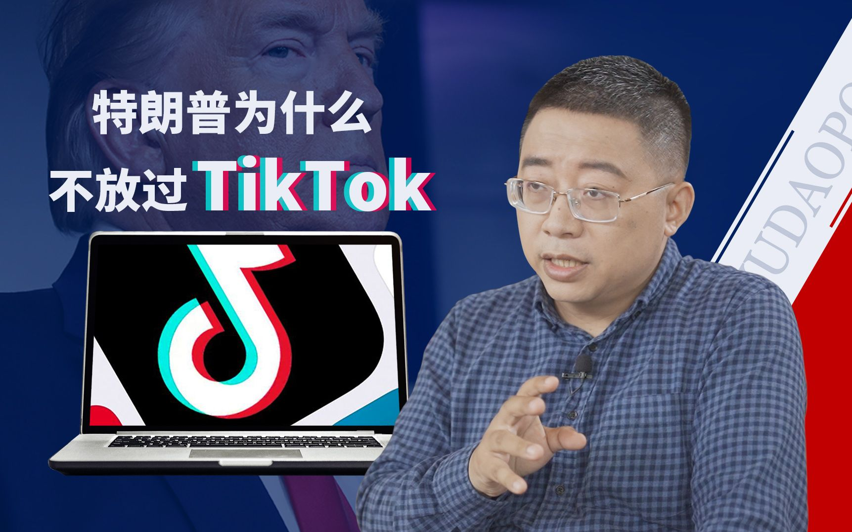 """沈逸:自我定位""""全球化""""的TikTok, 特朗普为什么还是不放过?"""
