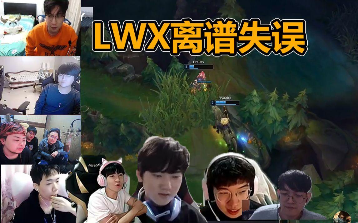 各路解说看LWX卡莎离谱失误遭RNG对线双杀时的反应!